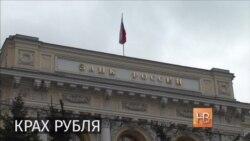 Крах рубля