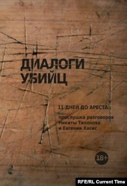 Обложка книги, издательство Common Place