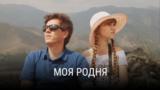 """""""Моя родня"""". Режиссер: Родион Исмаилов. Россия-Азербайджан, 2013"""