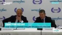 """Козак заявляет """"про конец Украины"""" и что Россия """"будет вынуждена защищать"""" своих граждан"""