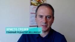 """""""Есть другие, кто участвовал в операции: примерно еще 10 человек"""". Христо Грозев об отравлении Навального"""