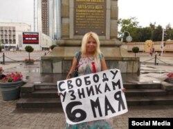 Активист Дарья Полюдова во время пикета в защиту обвиняемых по Болотному делу