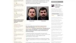 Что известно о подозреваемых Петрове и Боширове