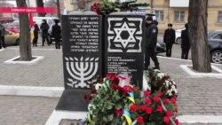 """Международный День памяти жертв Холокоста. В Одессе открыли памятный знак """"дороге смерти"""""""