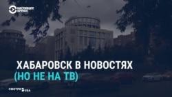 В Хабаровске продолжаются акции в поддержку Фургала, но на госТВ о них молчат
