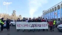 В Кыргызстане перед 8 марта суд на два месяца запретил проводить митинги