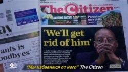 Когда президент не хочет уходить. Как медиа ЮАР рассказывали об отставке Зумы