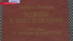 Рахмоновские чтения: книги президента Таджикистана теперь будут читать по радио