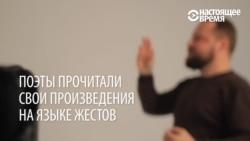 Как рассказать стихи глухим? Украинские поэты нашли способ это сделать