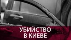 Взрыв в Киеве. Кем был убитый полковник Максим Шаповал
