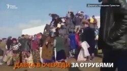 Давка в очереди за отрубями в Туркменистане