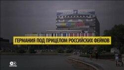 Почему немецкие СМИ боялись российских фейков?