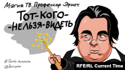 Константин Эрнст - повелитель телеконтента, карикатура Currenttime.tv
