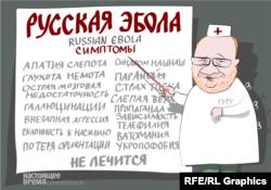 Русская Эбола - карикатру www.currenttime.tv
