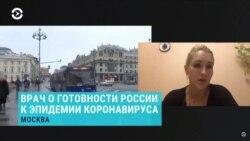 Готовы ли российские больницы принимать пациентов с коронавирусом