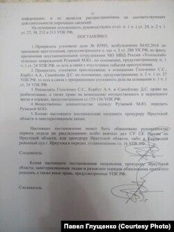 """Из третьего по счету постановления о прекращении """"пыточного"""" дела"""