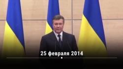 Что привело к смене власти в Украине и бегству Януковича в Россию
