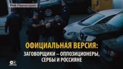 Кто хотел убить премьер-министра Черногории