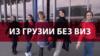 Безвизовый режим Грузия отметила танцем в аэропорту Праги