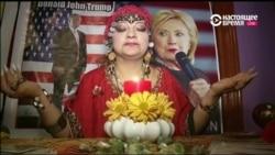 Выборы в США: к гадалке – не ходи