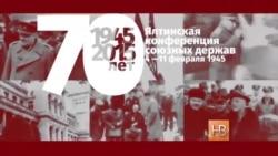 Публицист Ефим Фиштейн - о юбилее Ялтинской Конференции