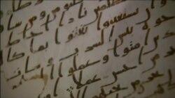 Одну из древнейших в мире копий Корана представили публике