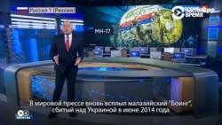 """Как российские телеканалы объясняли зрителю новое расследование о сбитом """"Боинге"""""""