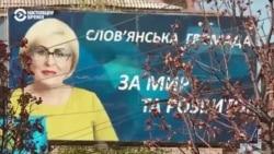 Кто борется за пост мэра Славянска
