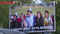 Выборы в Кыргызстане: итоги, цифры, скандалы, экспертные мнения