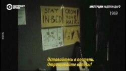"""50 лет с первого публичного протеста """"bed-in"""" Джона Леннона и Йоко Оно"""