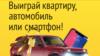 В Красноярском крае во время голосованияпо поправкам к Конституции разыграют квартиры, машины и смартфоны