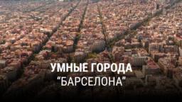"""""""Умные города"""". Шестая серия"""