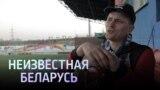 Неизвестная Беларусь. Минск — открытый город