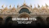 """""""Шелковый путь"""". Первая серия"""