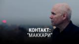 """""""Контакт"""". Девятая серия"""