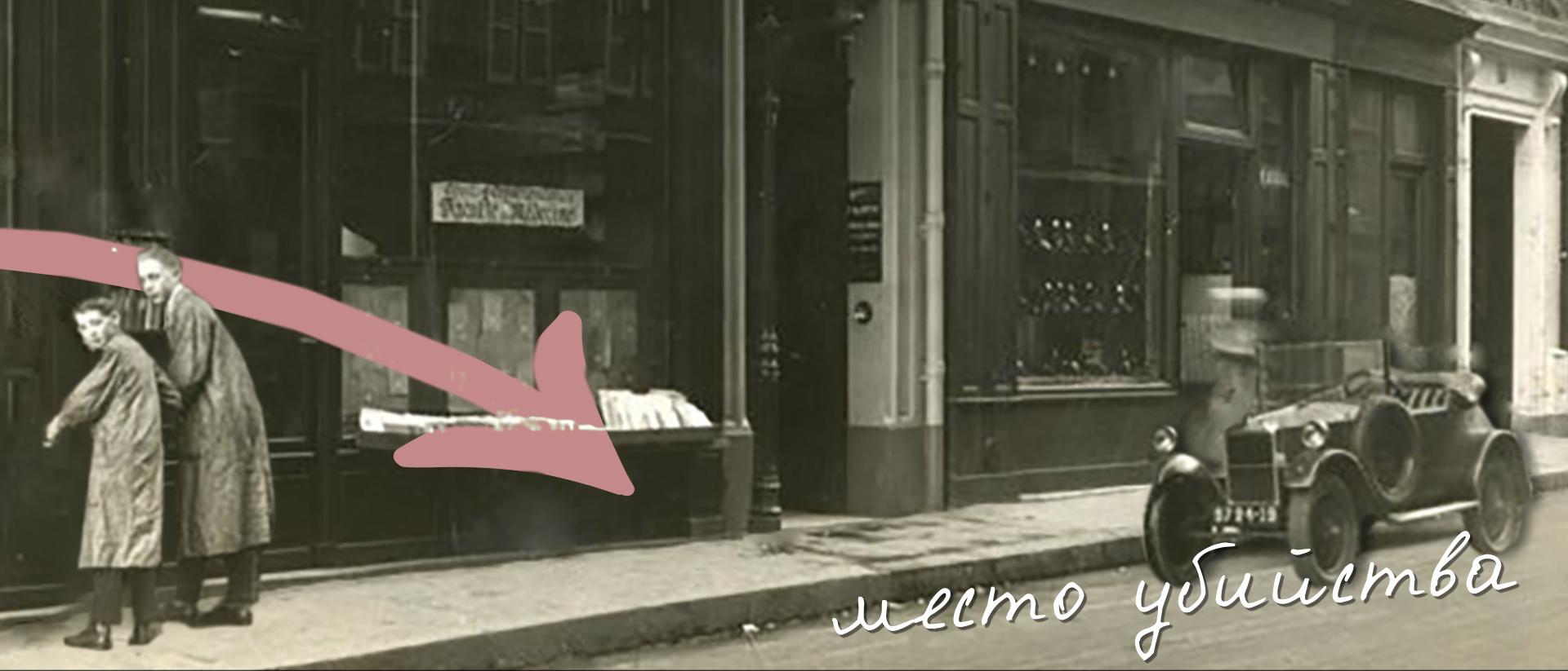 Пересечение улицы Расин и бульвара Сен-Мишель в Париже. Именно из дверей этого ресторана в два часа дня 25 мая 1926 года вышел мужчина в белой рубашке. Через мгновение он упадет напротив прилавка с газетами. Стрелявший не станет убегать. Его схватят прохожие. Раненый умрет через несколько часов в клинике Шарите в двух кварталах отсюда. Фото: Bibliothèque nationale de France