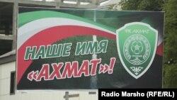 """Chechnya, Grozny--The renamed football club """"Akhmat"""", 2017"""