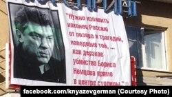 Баннер в память о Немцове в Нижнем Новгороде