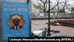 Протесты против мэра Одессы Геннадия Труханова