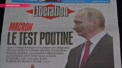 Тест для Макрона: чего ждут от первой встречи президентов России и Франции