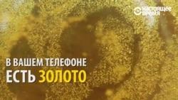 Как добыть золото из мобильного телефона. Инструкция
