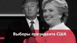 Третий раунд президентских дебатов между Клинтон и Трампом. Как это было?