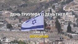 Как открывали посольство США в Иерусалиме: две стороны одной истории