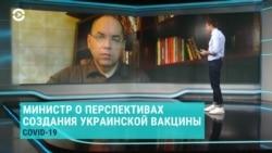 Министр здравоохранения Украины рассказал, кто и когда в стране получит вакцину от COVID-19