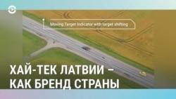 Балтия: уникальные хай-тек компании региона