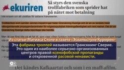 """""""Фабрика троллей"""" по-шведски: как работает гражданская журналистика на грани пранкинга"""