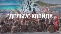 """Итоги: """"Дельта"""" COVID-19 и прямолинейное Путина"""