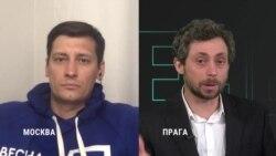 Оппозиционер Дмитрий Гудков – об отмене ограничительных мер в России