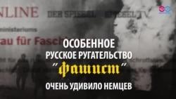 Кого в России называют фашистами?
