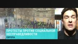 Эксперт: что объединяет европейские протесты